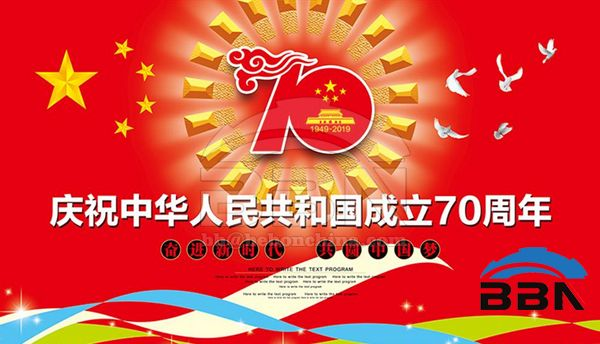 BBN steel celebrates the 70th Anniversary of the Founding of the People's Republic of China