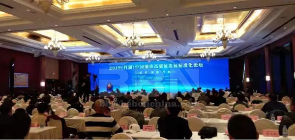 BBN steel participated in 2019 (first) China Iron and Steel High Quality Development Standardization